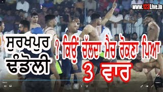 #Best Match #Surkhpur v/s Dhandoli #Dugal Kabaddi Cup/123Live.in #4March2019