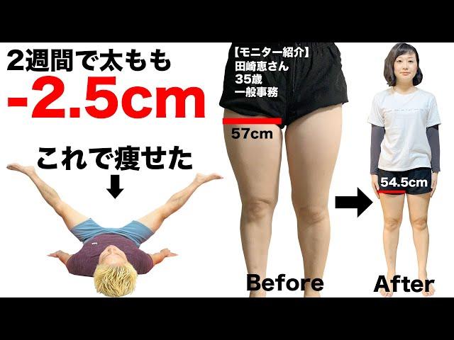 2週間で太もも-2.5cm!57cmから54.5cmへ!らくらく寝たまま運動!(むくみ取り筋トレDAY1:高稲達弥)