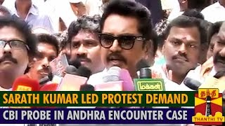 Gambar cover Sarath Kumar led Protest in Chennai demand for CBI Probe in Andhra Encounter Case - Thanthi TV