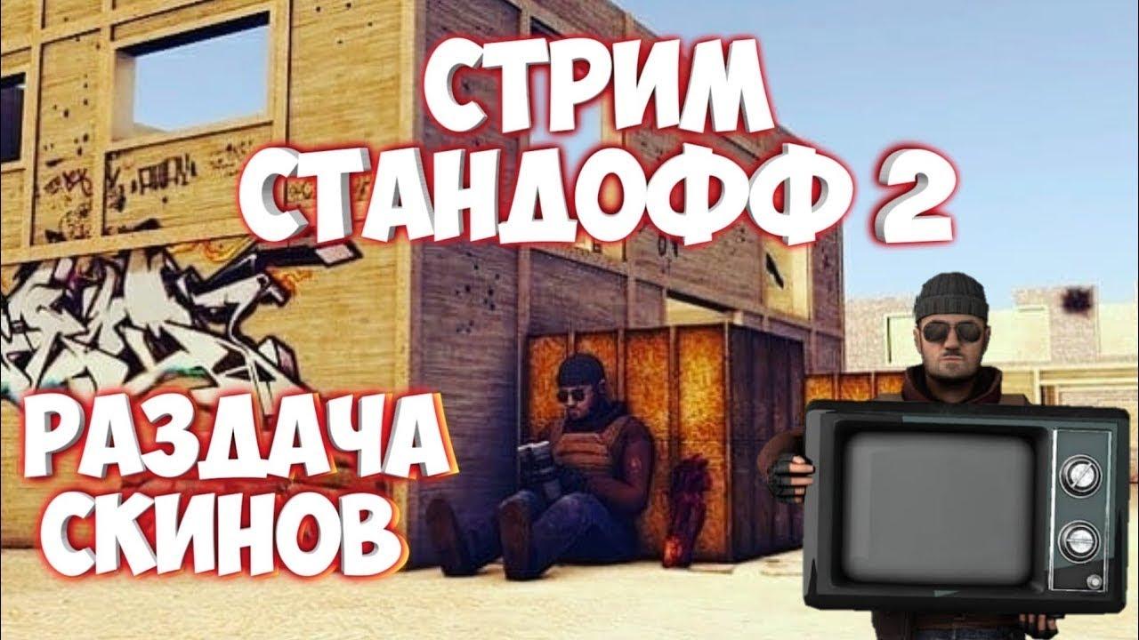 СТРИМ СТАНДОФФ 2  РАЗДАЧА СКИНОВ И ОЦЕНКА