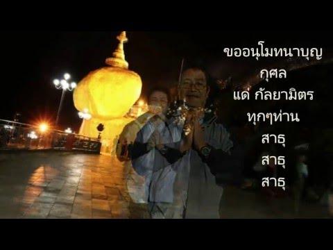 พระธาตุอินทร์แขวน(Kyaiktiyo) Golden rock, Myanmar ,Mon ,Mon state