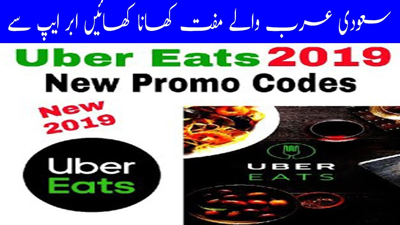 UBER Eats New Promo Codes For Saudi Arabia || Latest Discount Codes 100% in  2019 || Free Food KSA