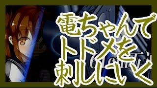 【艦これ】電ちゃんと行く!艦隊これくしょん Part.106【ゆっくり実況】