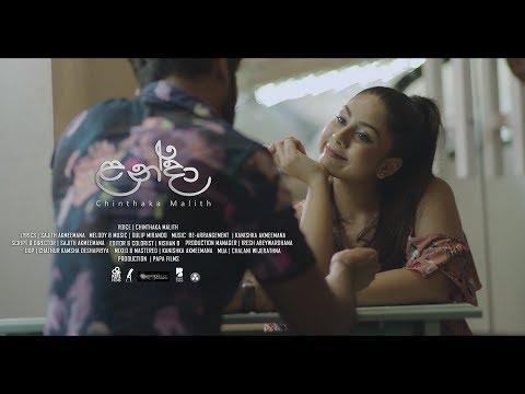 Landha | Official Trailer | Chinthaka Malith | 2019 | ළන්දා