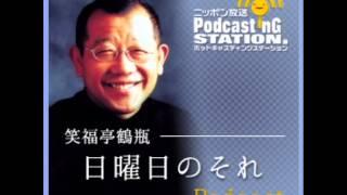 https://www.youtube.com/channel/UCjABGn5aiBxJ5NBZfEKAD0A 笑福亭鶴瓶...