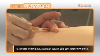 필수임상 간호술기 preview 정맥주사 medication administration intravenous therapy
