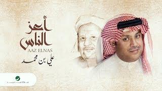 Ali Ben Mohammed … Aaz Elnas - Lyrics | علي بن محمد …  أعز الناس  - بالكلمات