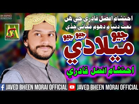 Ahtsham Afzal Qadri New Album 43  2017 Naat Jeo Meladi Jeo Poet Javed Bheen MOrai
