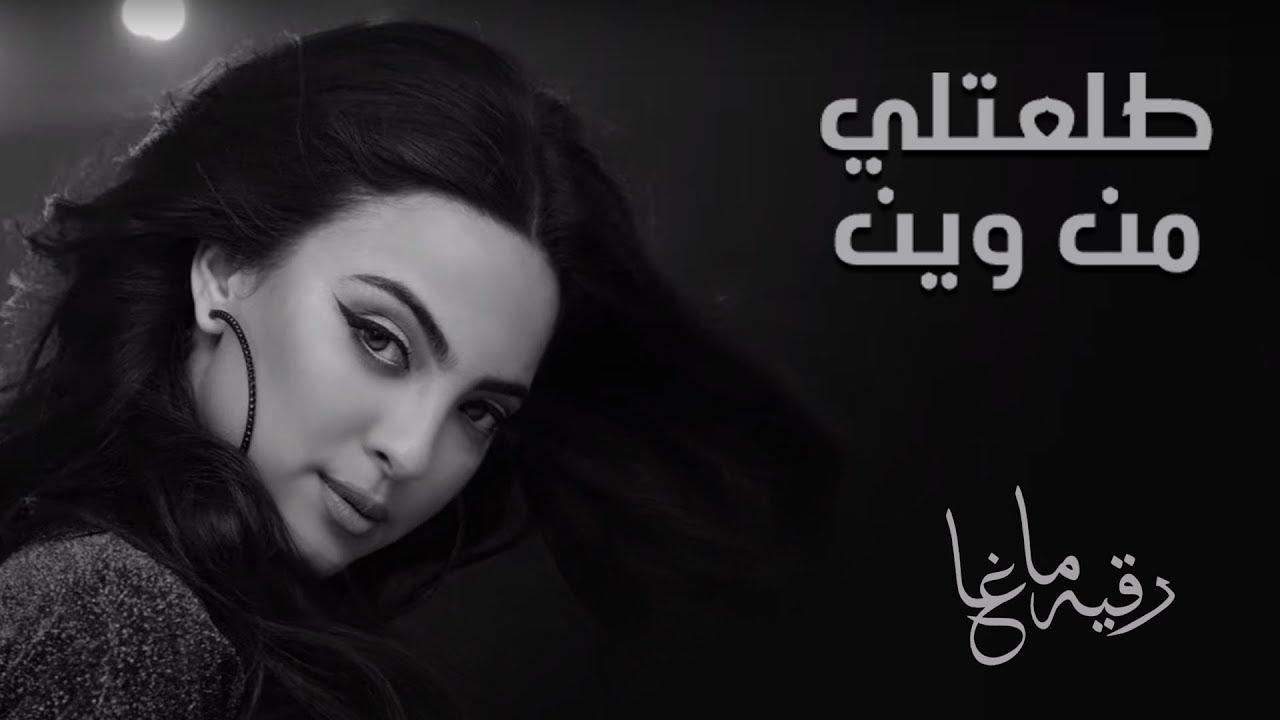 رقيه ماغي طلعتلي من وين حصريا 2017 Youtube