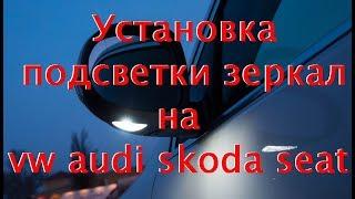 Установка подсветки в наружные зеркала VW AUDI SKODA SEAT