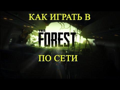 КАК БЕСПЛАТНО ИГРАТЬ ПО СЕТИ С ДРУГОМ В THE FOREST?
