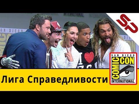 Сногсшибательная панель Лиги Справедливости на Comic-Con 2017
