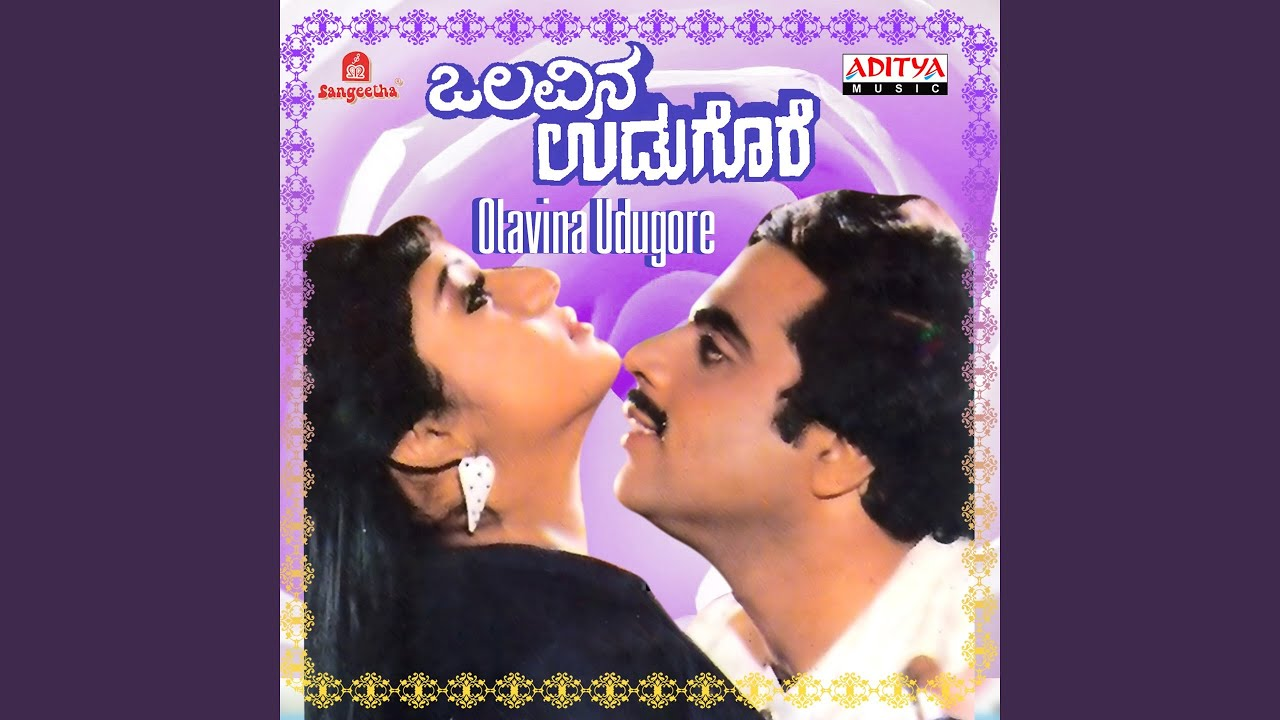 Hrudaya Miditha Lyrics - Olavina Udugore|S. P. Balasubrahmanyam, Vani Jairam|Selflyrics