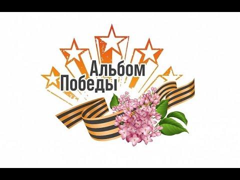 В Волгоградской области стартовала патриотическая акция «Альбом Победы»