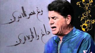 دستگاه ماهور- ز من نگارم- محمدرضا شجریان