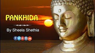 pankhida tu udi jaje jain stavan by sheela shethia