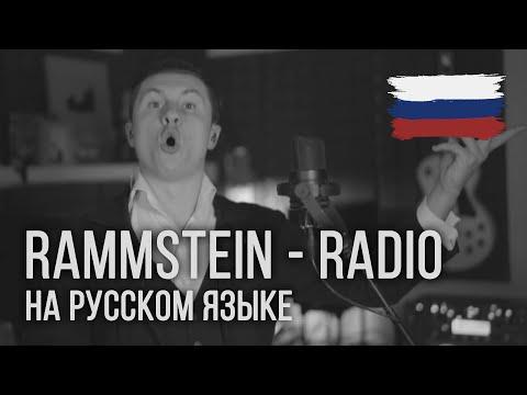 Rammstein - Radio (На русском | RADIO TAPOK)