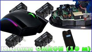 Двойной клик - лучшие кнопки для мыши OMRON (10M) из Китая