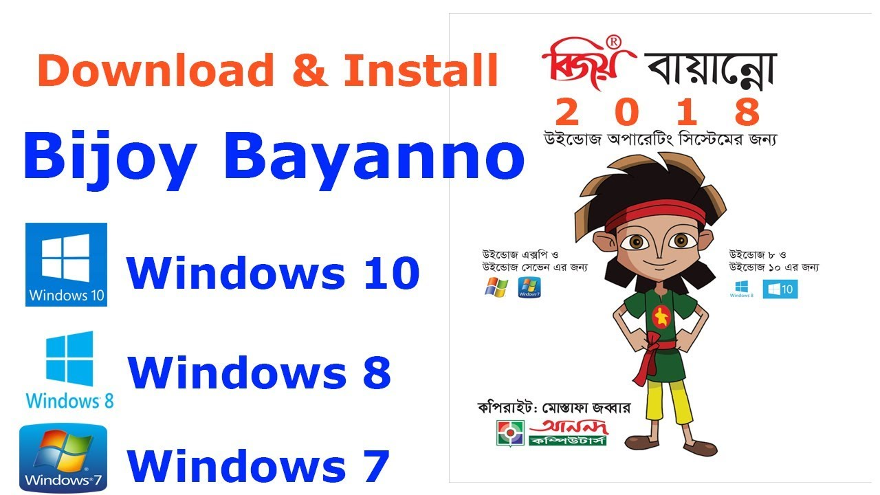 Bijoy bayanno 2019 free download for windows 10, 8, 8. 1, 7, xp.