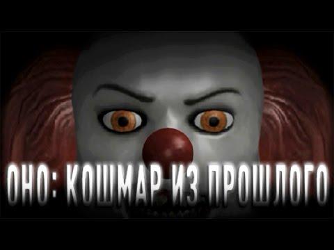 ЧИЛИПИЗДРИК ► Fear of Clowns
