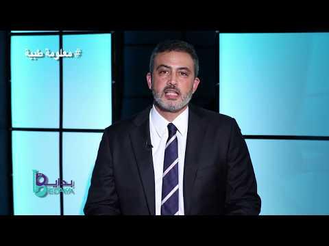الفرق بين الحقن المجهرى واطفال الانابيب مع د. اسماعيل ابوالفتوح – معلومة طبية