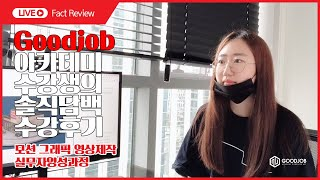 """굿잡아트TV - #09 """"수강후기 인터뷰&qu…"""