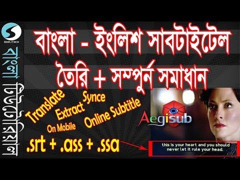 Make Bangla & English Subtitle + A2Z  Complete Subtitle Solution