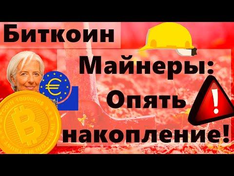 Биткоин Майнеры: Опять накопление! Европейский центральный банк: 22 июля... Интересно