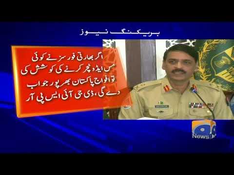 Bharati Forces Ne Koi Misadventure Karne Ki Koshish Ki To Pak Force Bharpur Jawab Degi