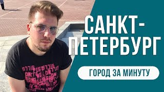 Смотреть видео Город за минуту II Санкт-Петербург онлайн