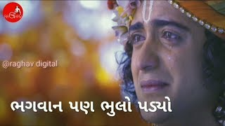 Bhagvan Pan Bhulo Padyo Rington