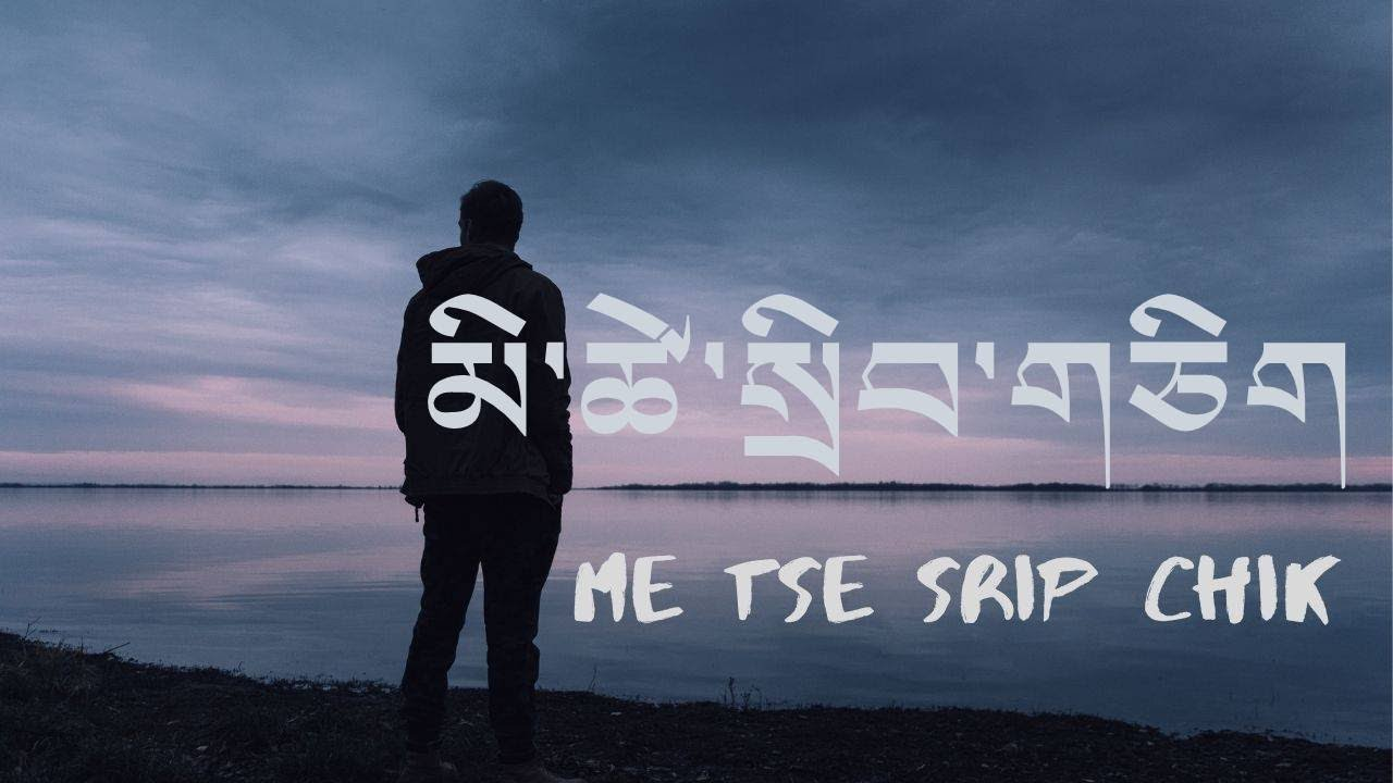 Download མི་ཚེ་སྲིབ་གཅིག | Metse srip chik  | A Ladakhi Lyrical song
