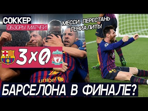 Барселона 3:0 Ливерпуль | Разбор Матча | Равная игра неравных отличных команд
