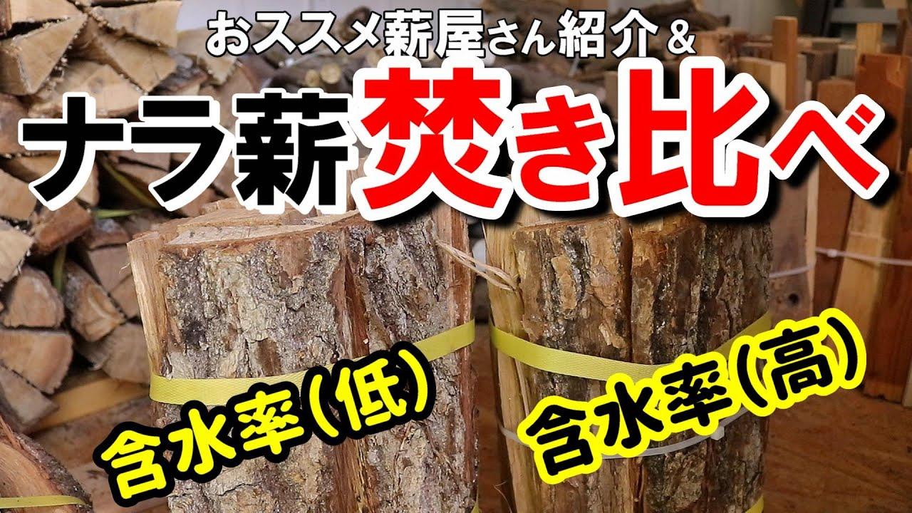 【キャンプの必需品】おススメの薪屋さん紹介&含水率の違う2種類の薪を焚き比べてみた