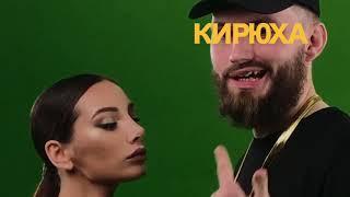 Backstage группа ХЛЕБ - Секс с OXXXYMIRON