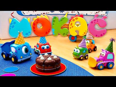 Развивающие мультики для малышей Машинки Мокас - Сборник 3