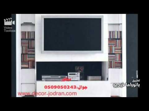 ديكورات جبس تلفزيون شاشة Funnycattv