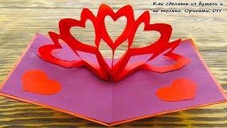 DIY 3д Открытка Валентинка. Подарок Своими Руками На День Святого Валентина