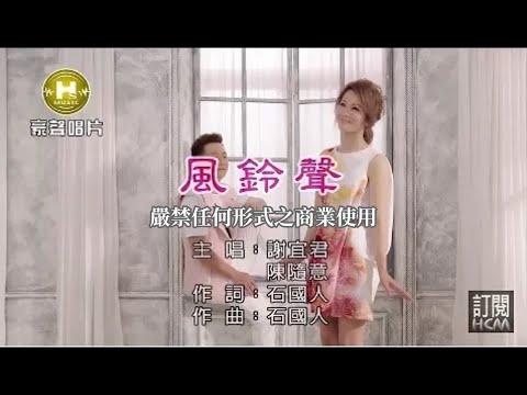 謝宜君vs陳隨意-風鈴聲【KTV導唱字幕】1080p