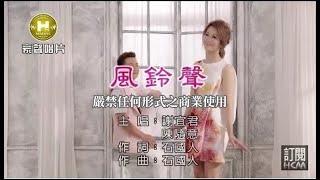 謝宜君vs陳隨意-風鈴聲【KTV導唱字幕】1080p thumbnail