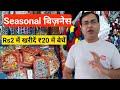 Amazing business, start in 2,000 Rs//₹1 ₹2 में खरीदें ₹10 ₹20 में बेचे