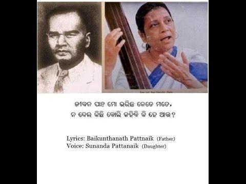 Jeebana Patra Mo Bharicha Kete