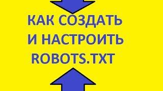 Как создать robots.txt