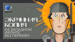 «На Западном фронте без перемен» Ремарк — суперзвезда потерянное поколение и антивоенное кино