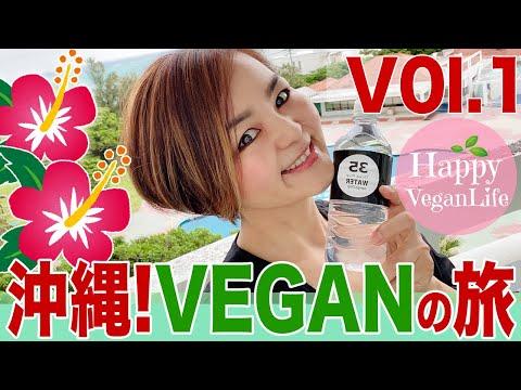 沖縄2021春!VEGANな旅Vol.1 ヴィーガン OKINAWA 金壺食堂 35WATER 残波岬