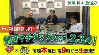 FM HOT839『劇団マチダックスの1,2,3,4!』2018年10月4日生放送分を音声...
