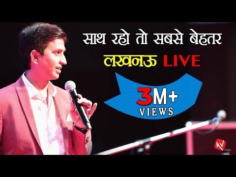 Sath Raho To Sabse Behtar | साथ रहो तो सबसे बेहतर | Lucknow 2017