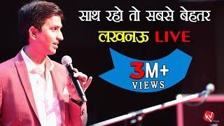 Sath Raho To Sabse Behtar | साथ रहो तो सबसे बेहतर | Lucknow 2017 thumbnail