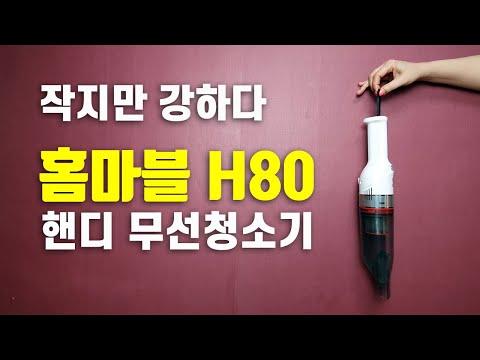 작지만 강한 소형 미니 청소기 - 홈마블 핸디 무선 청소기 H80