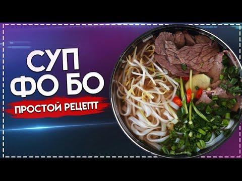 Суп ФО БО - вкусный вьетнамский суп с лапшой и говядиной | PHO BO | простой рецепт | азиатская кухня
